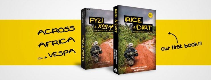 Rice & Dirt / Ρύζι & Χώμα