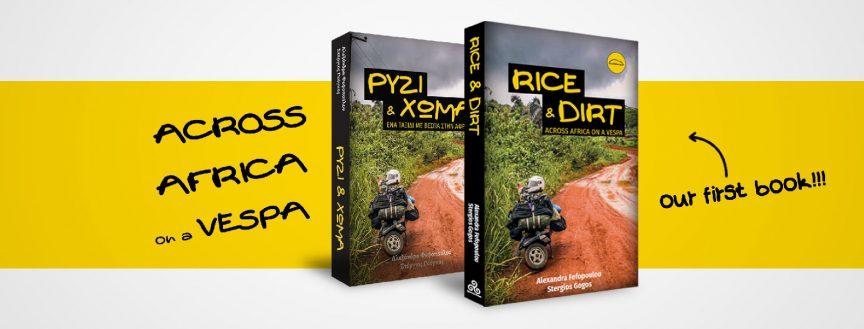 Rice and Dirt / Ρύζι και Χώμα