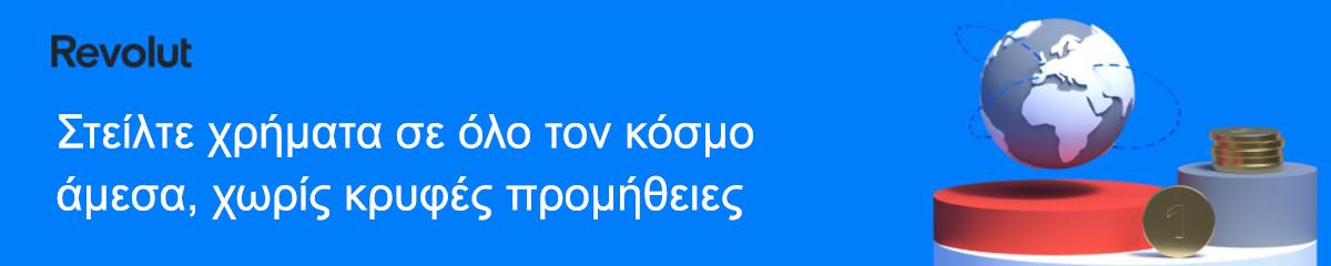 Revolut banner GR